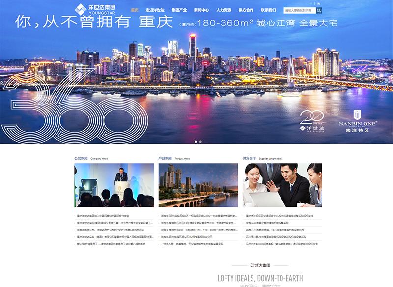 重庆洋世达实业(集团)有限公司