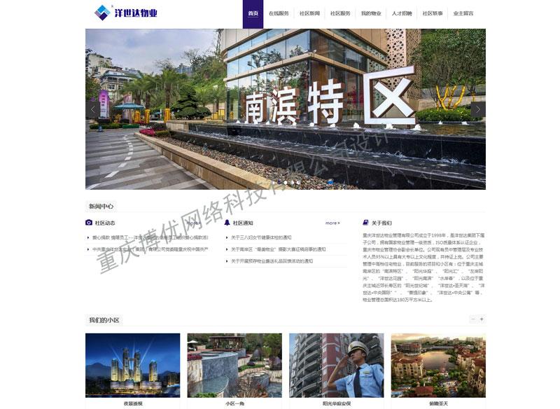 重庆洋世达物业管理有限公司