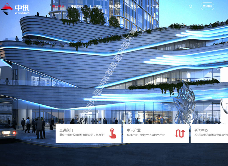 重庆中讯控股(集团)有限公司