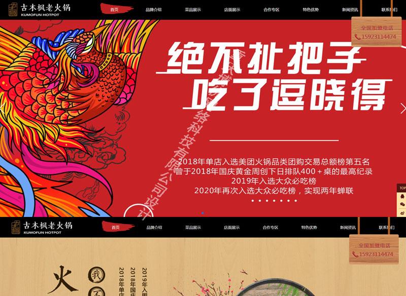 古木枫老火锅品牌官网建设