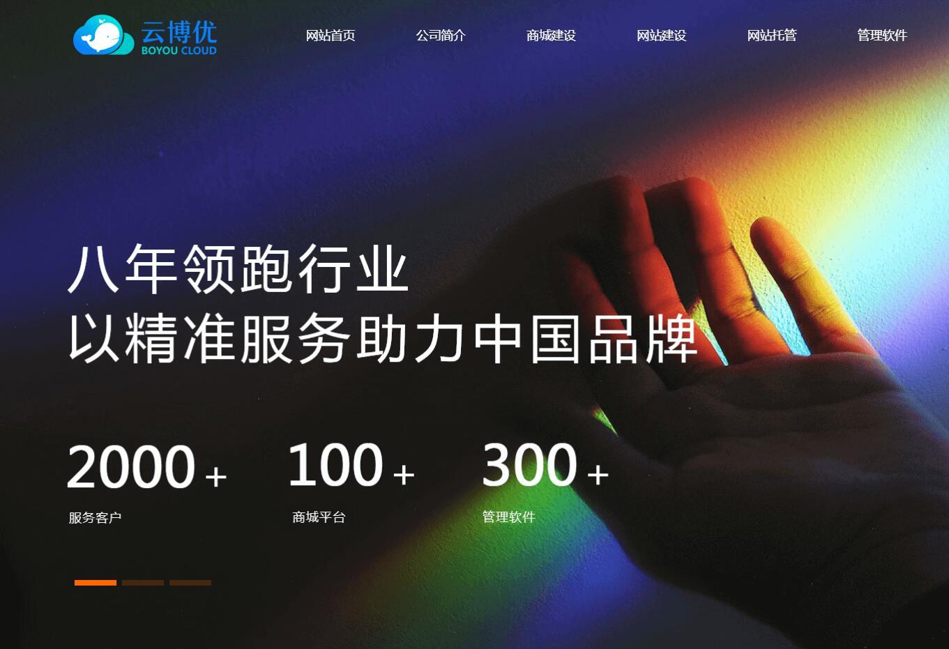 重庆商城建设关键词优化