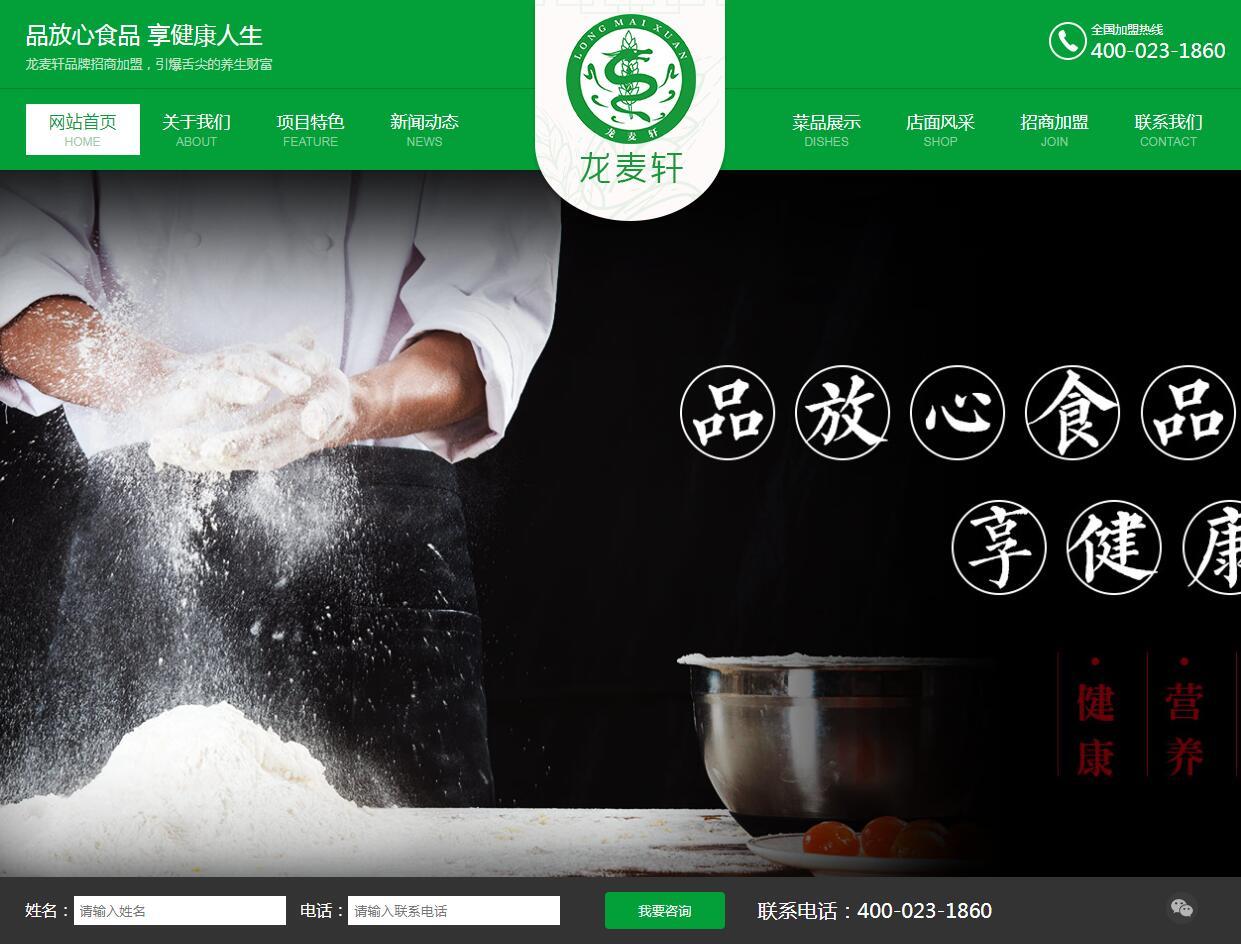 重庆包子店加盟关键词优化