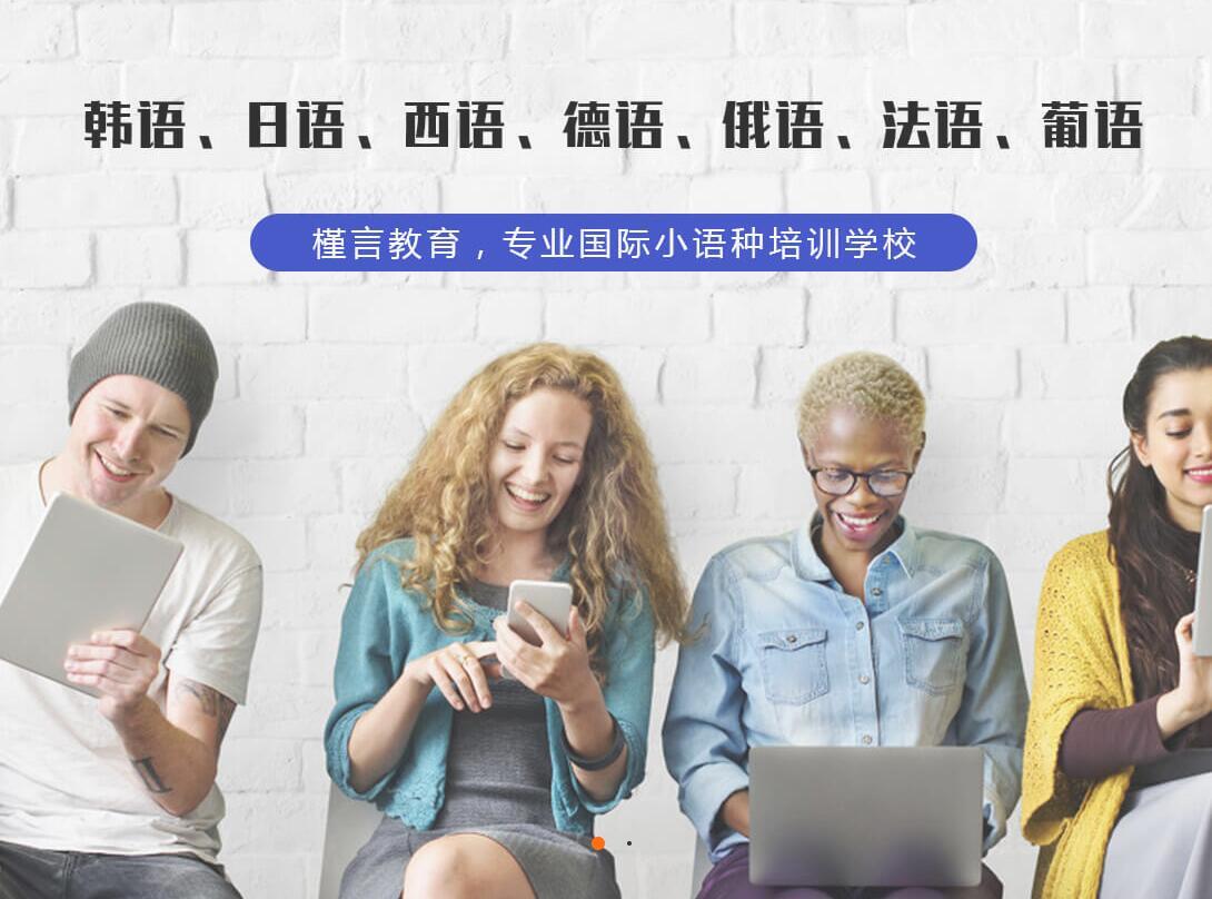 重庆小语种培训关键词优化