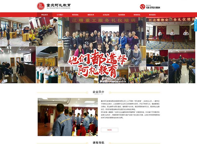 重庆阿礼教育信息咨询服务有限公司官网建设