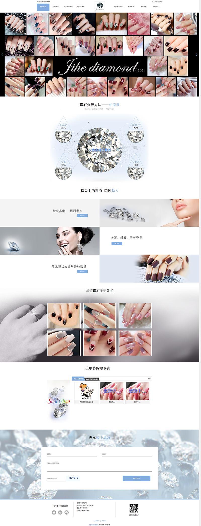 己合鑽石有限公司.png