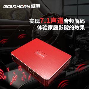 歌航GSR-1环绕5.1音频处理器车用hifi音响8路功放31段eq无损升级